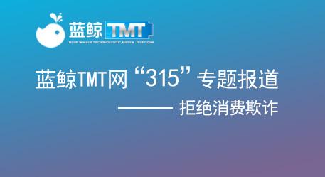 """蓝鲸TMT""""315""""专题"""