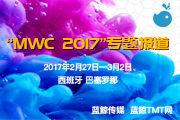 """""""MWC 2017""""专题"""