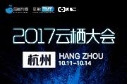 """""""2017杭州云栖大会"""""""