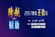 2017教育王者会