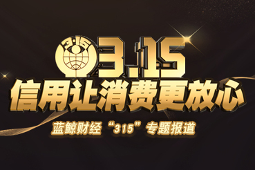 """凤凰时时彩平台财经""""315""""专题"""