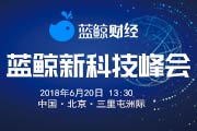 首届蓝鲸新科技峰会