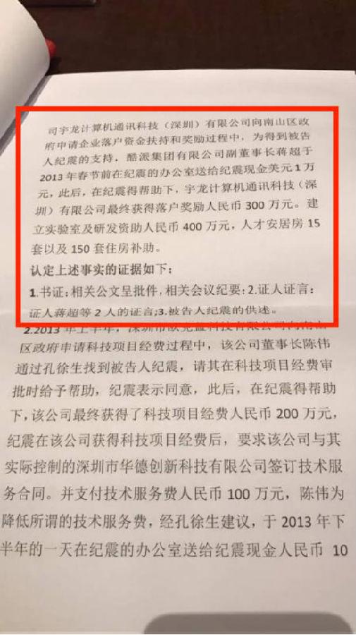 而在这份材料的证据部分,能够看到,蒋超作为证人已证实该情况属实,同时纪震也供述了有关事情原委。