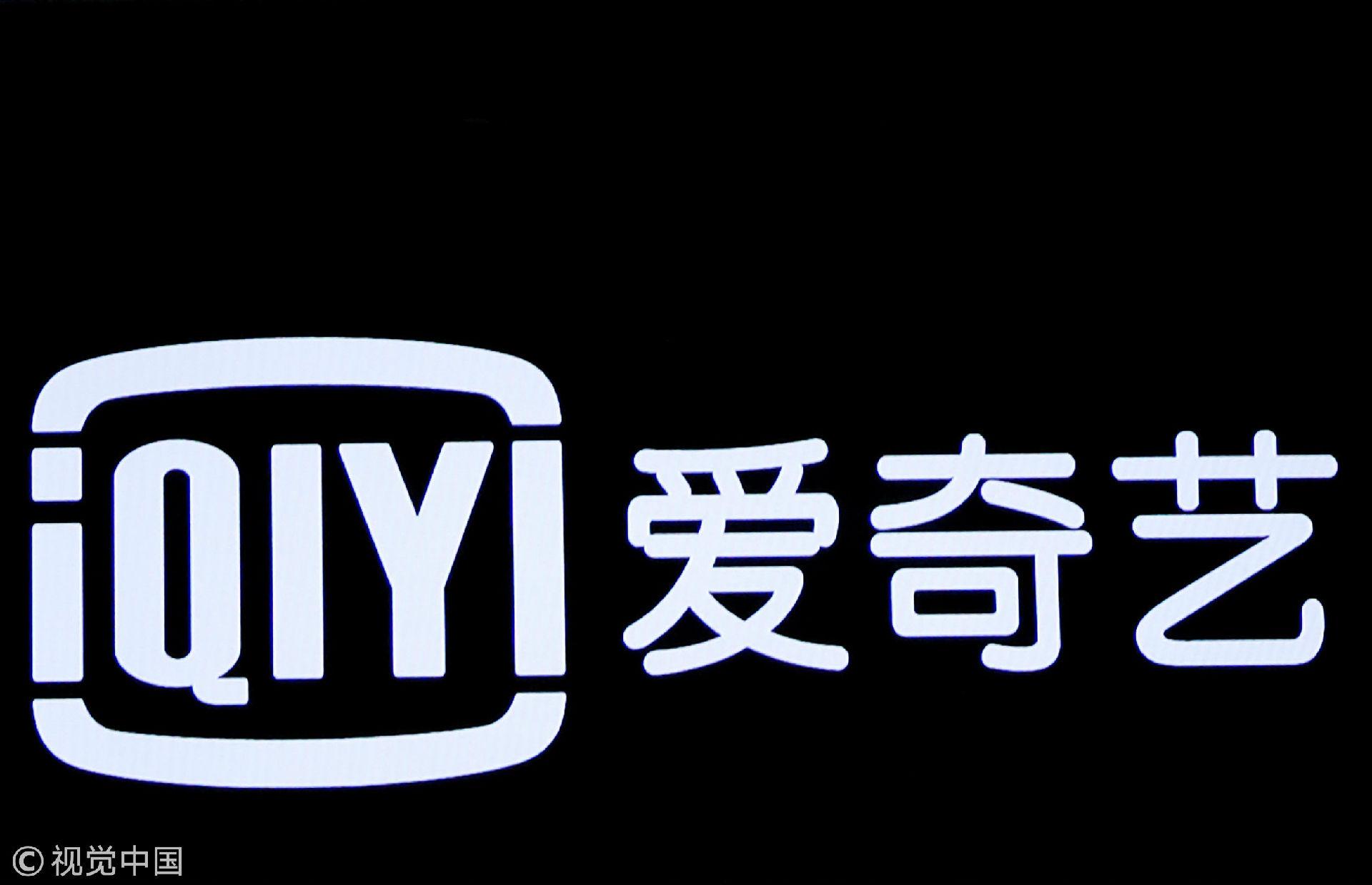 爱奇艺诉豆瓣网侵犯名誉权,称节目上线前遭诋毁