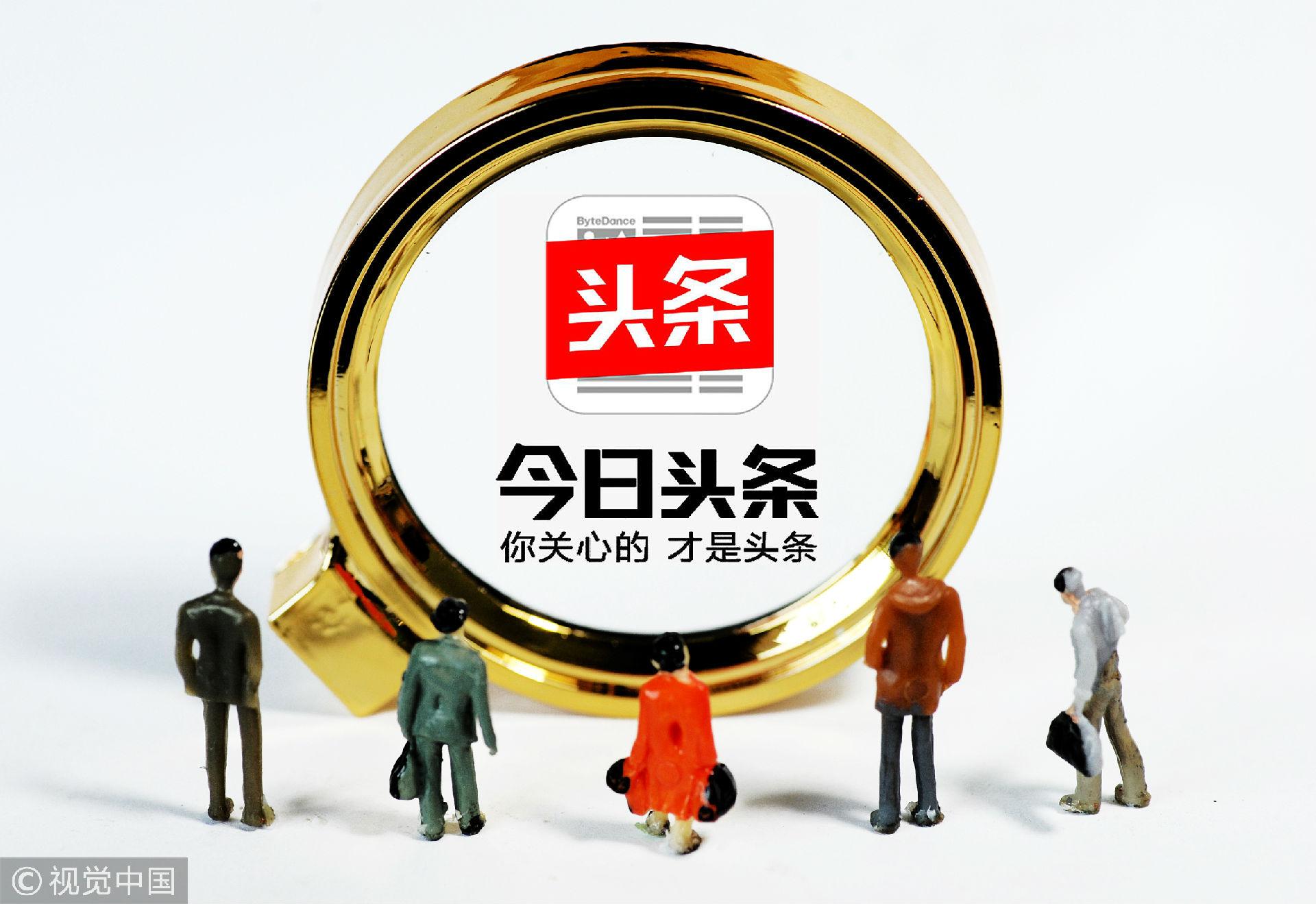 今日头条新任CEO陈林亮相头条生机大会,张一鸣未演讲