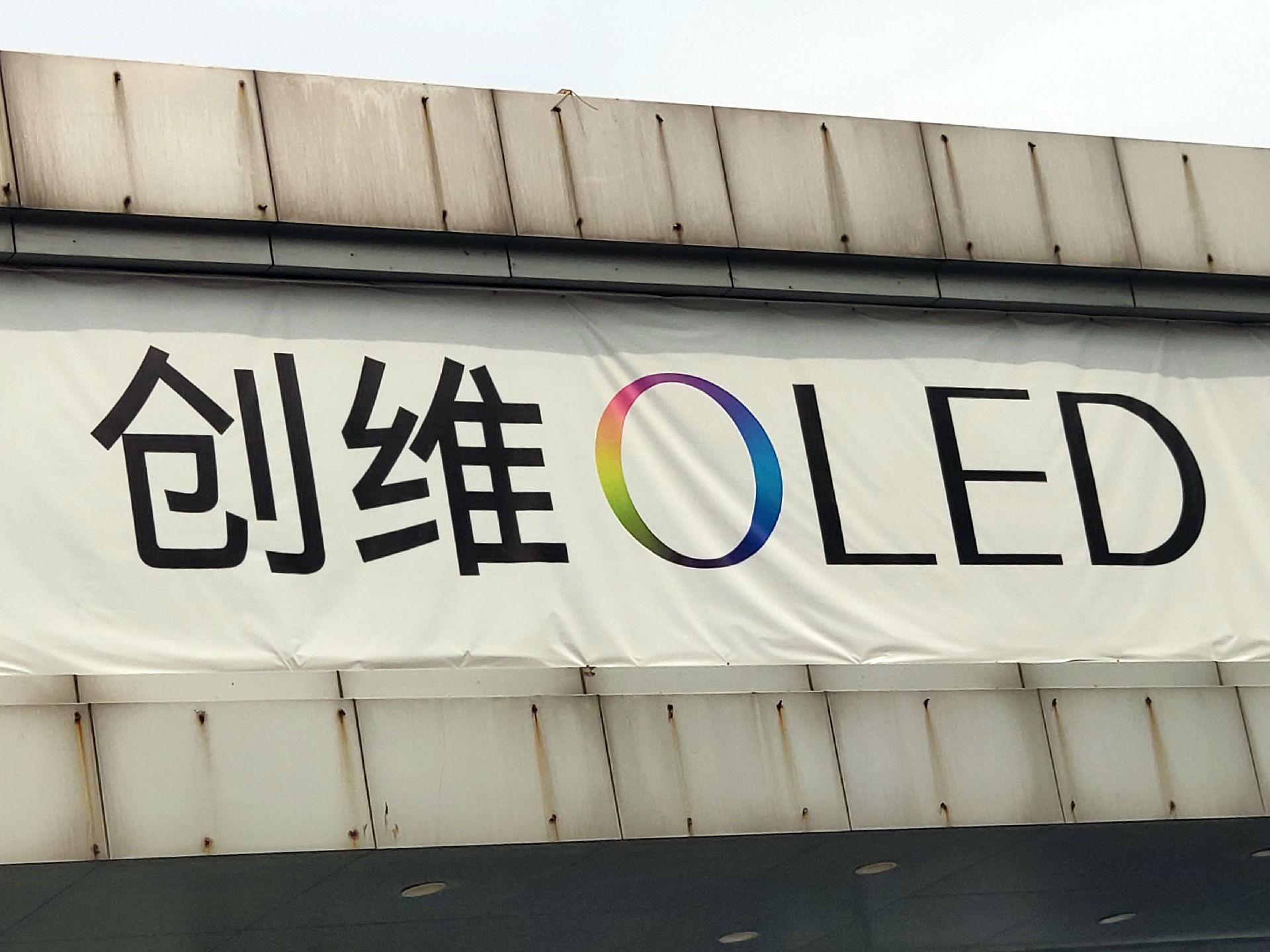创维OLED电视价格降三成,能否突围行业困局