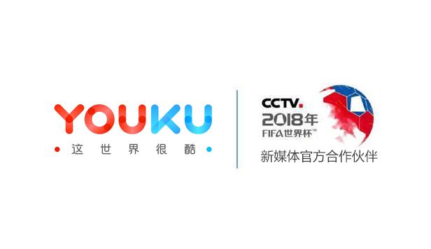 优酷宣布拿下2018年世界杯直播权,全面进军体育内容市场