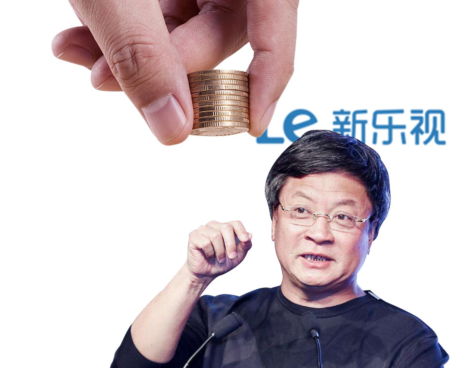 融创中国7.73亿元拿下新乐视智家、乐视影业等股权