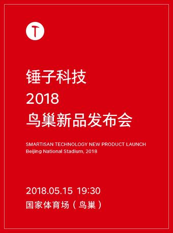 锤子科技 2018 鸟巢新品发布会