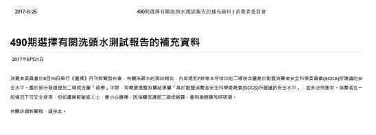 宝洁多款洗发水二恶烷超标 香港大润发下架封存处理-蜂巢网