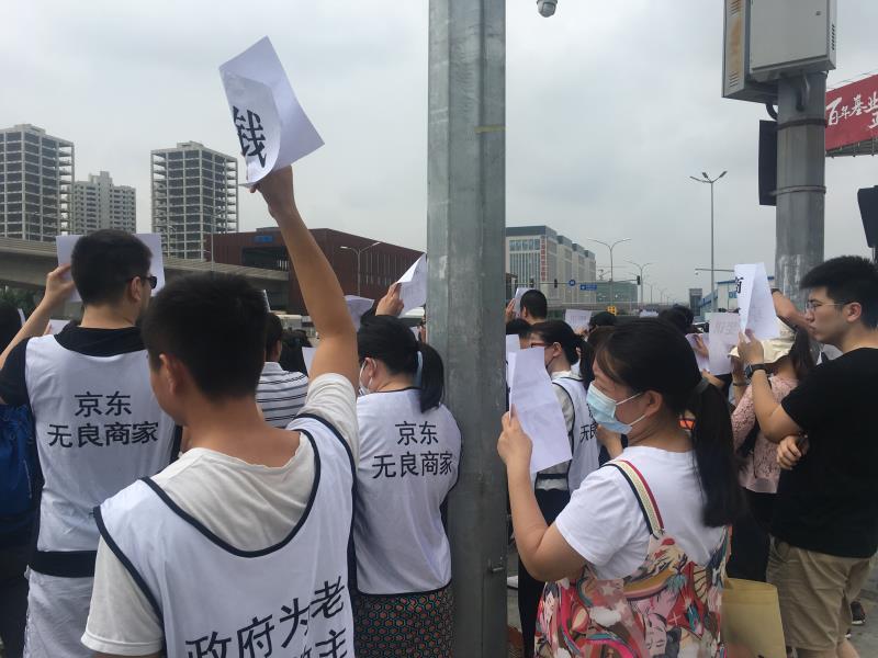 """联璧金融爆雷,疑似 """"0元购""""返现用户维权京东"""