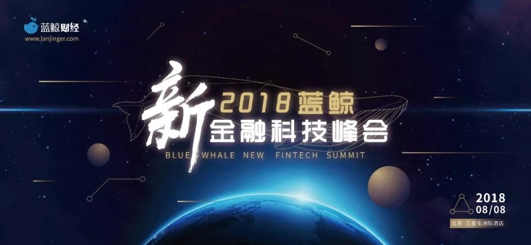 首届蓝鲸财经新金融科技峰会将召开,超100家金融媒体出席