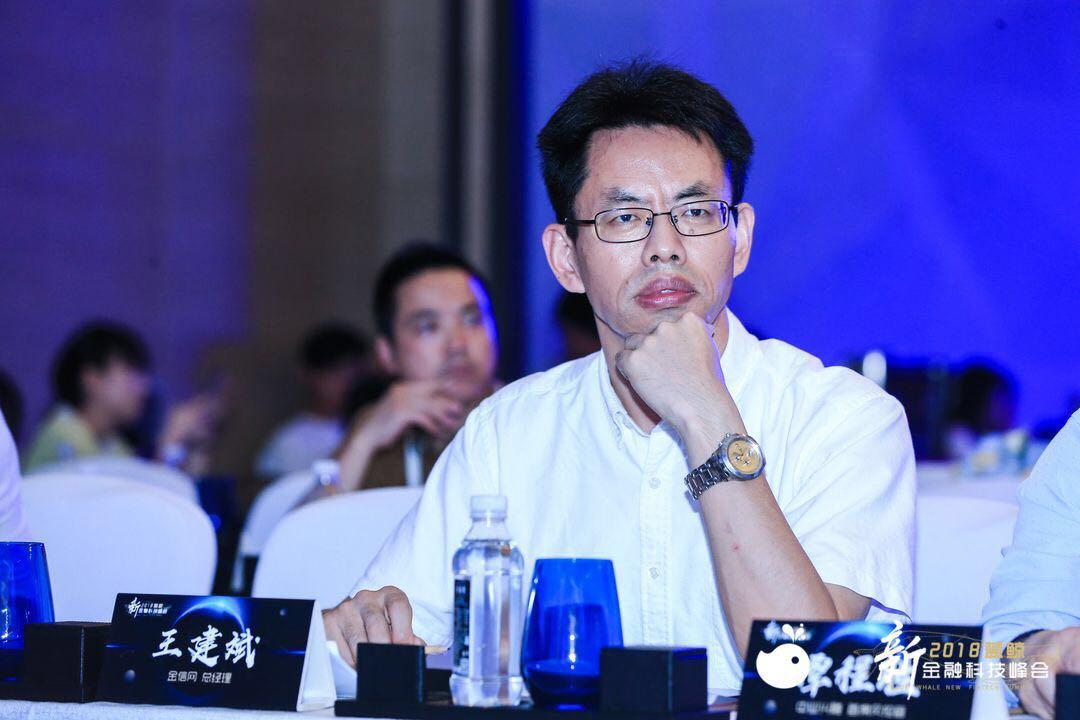金信网总经理王建斌:金融科技应由业务驱动,行业洗牌后看好未来