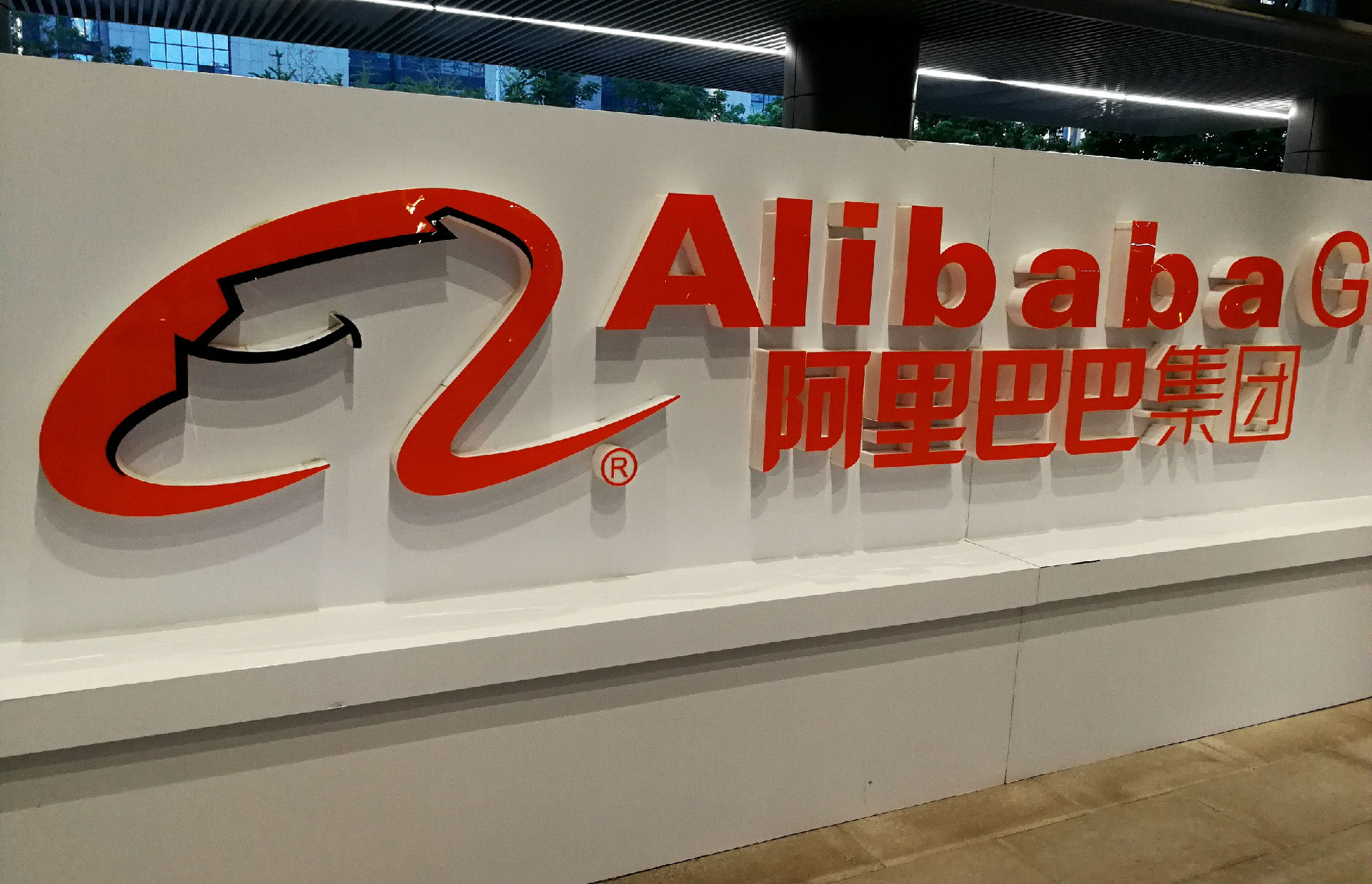 阿里巴巴进军台湾市场 将与当地业者合作成立电商平台