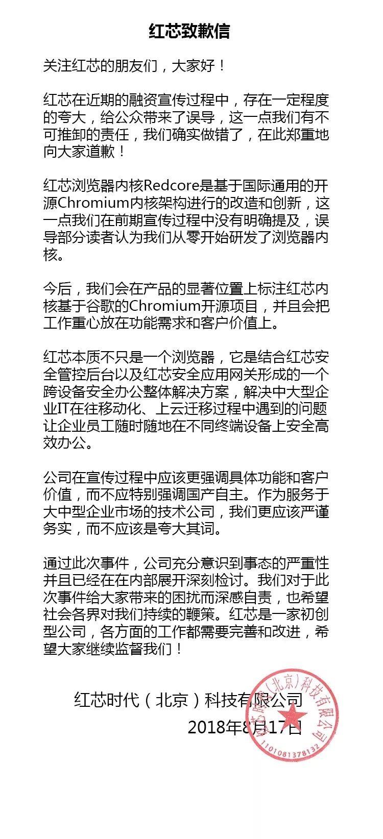 红芯浏览器发致歉声明:存在一定夸大 不应强调国产自主