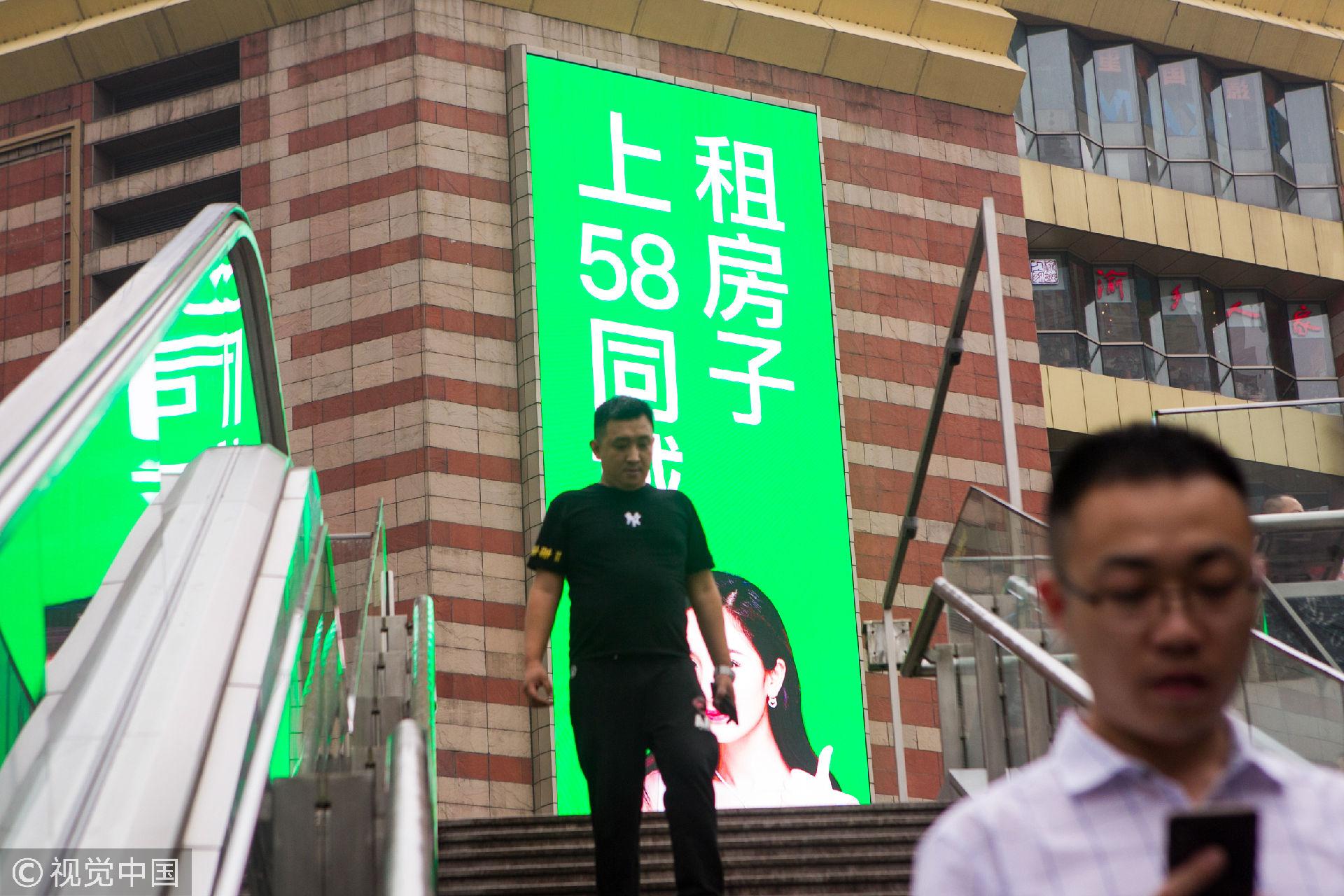 北京市住建委:责令58集团旗下多款产品暂停发布北京房源