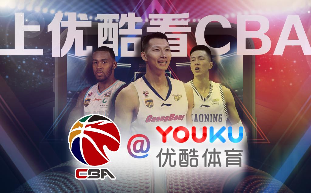 优酷体育宣布成为CBA新媒体合作伙伴 极清直播所有比赛