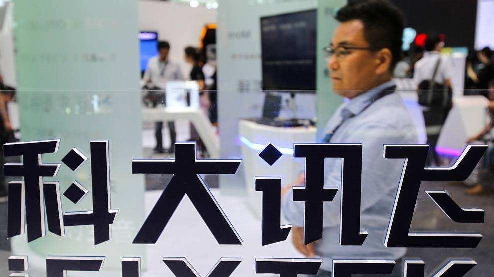 科大讯飞宣布1200万元股票增持计划