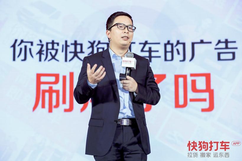 快狗打车陈小华:更名后品牌搜索增长260%、日订单量增长两倍