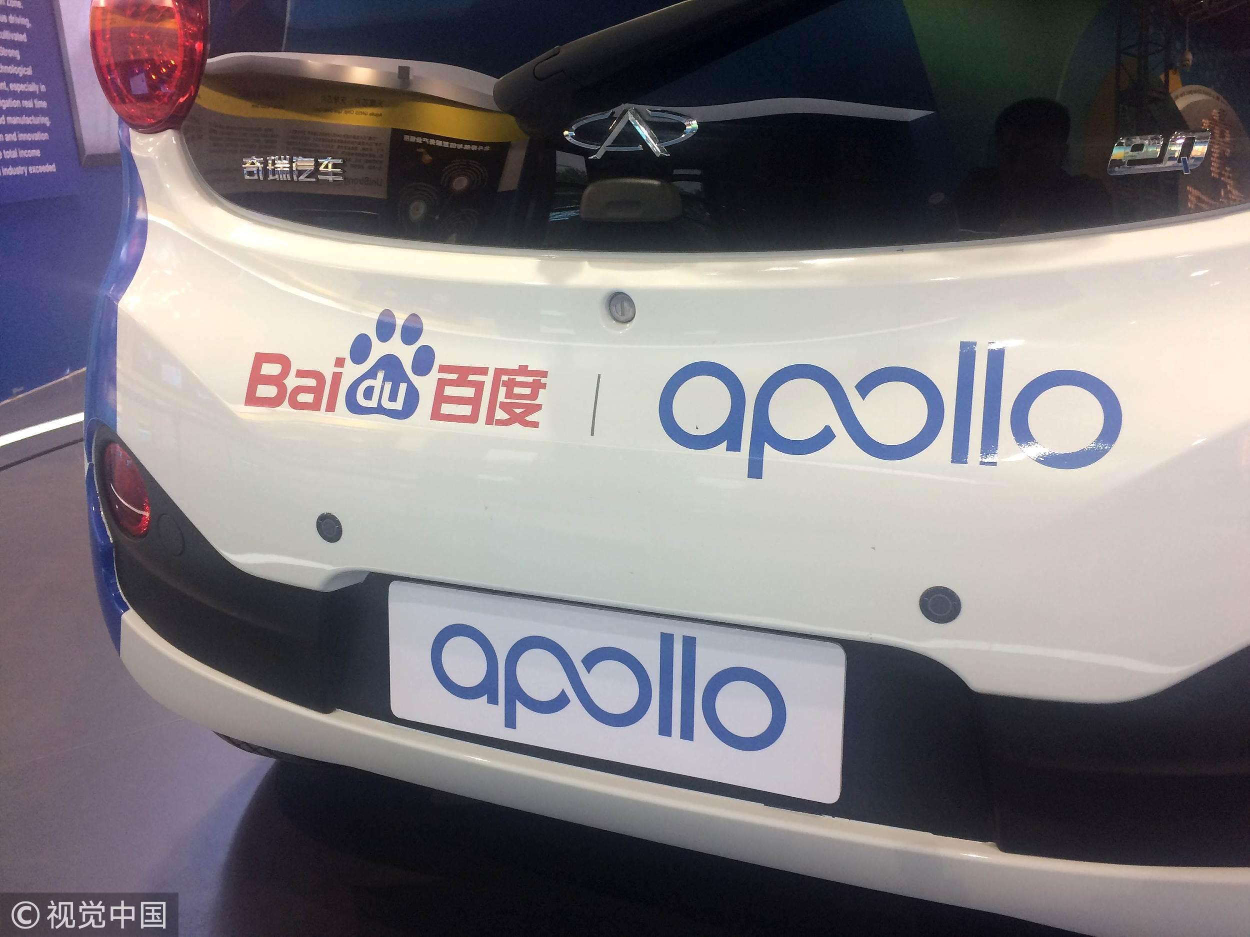 百度将实现国内首批L4级别自动驾驶出租车测试