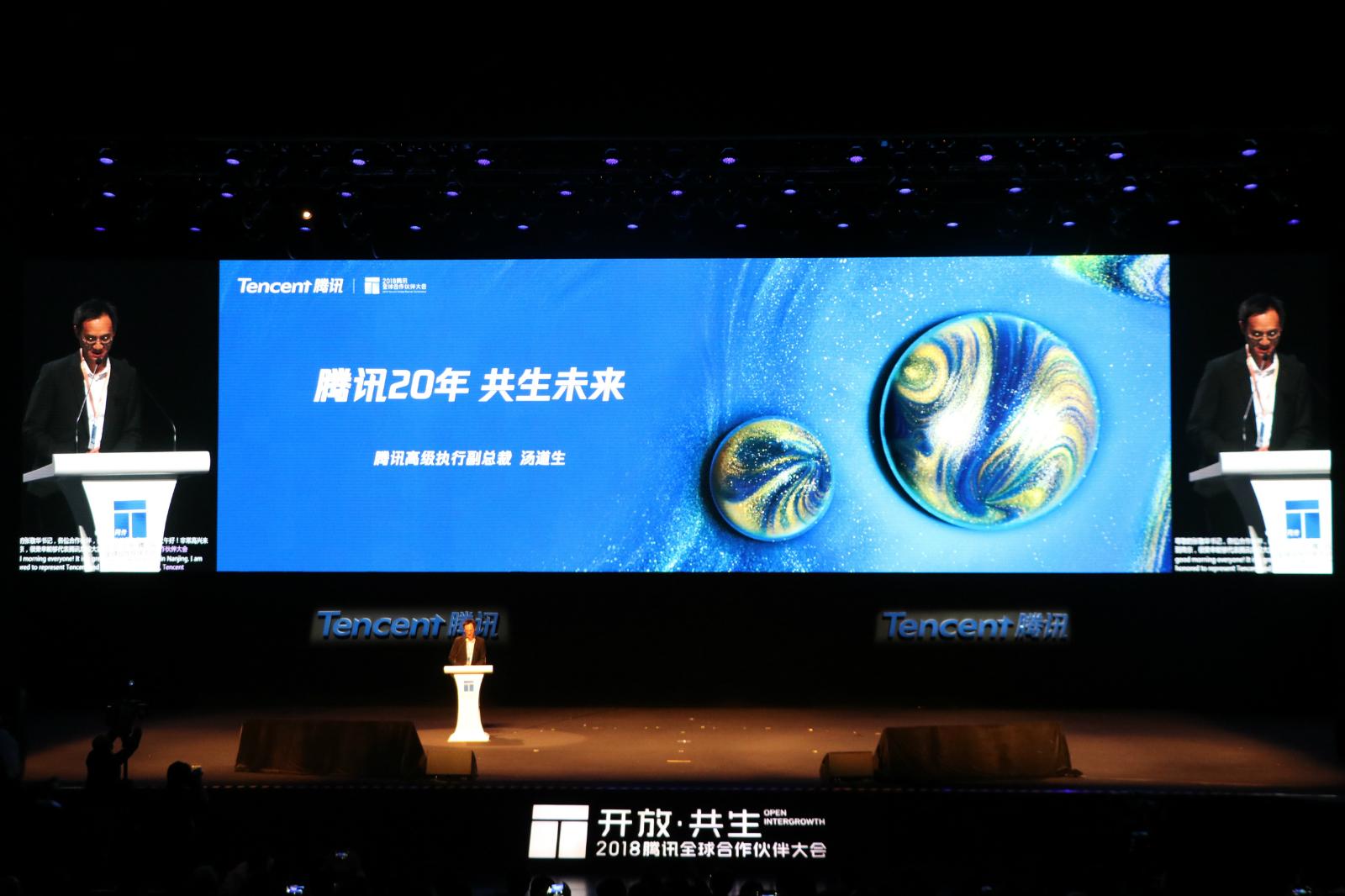 腾讯汤道生:腾讯将用 C2B 服务产业,扎根产业互联网