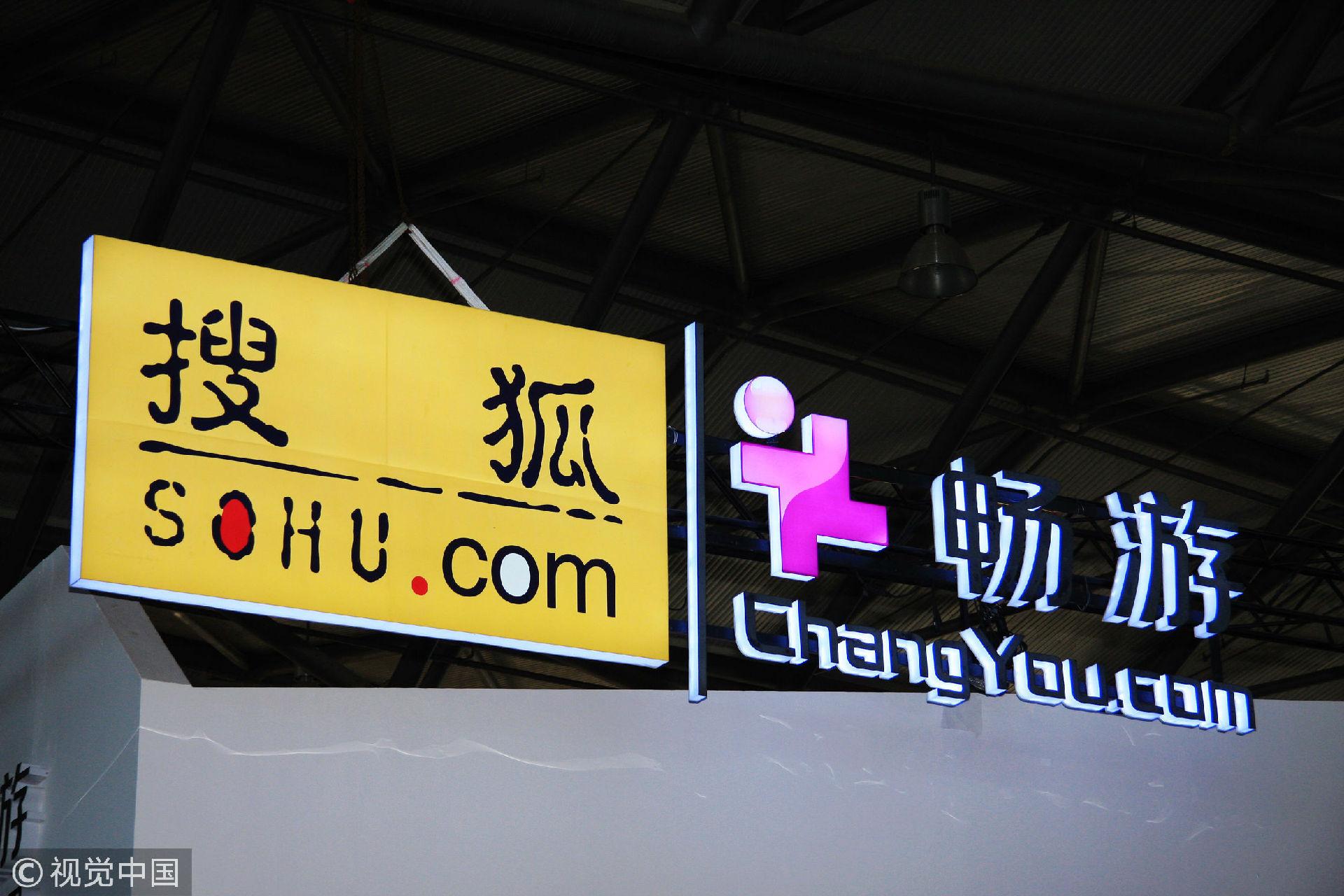 搜狐2018年Q3亏损3500万美元,同比收窄