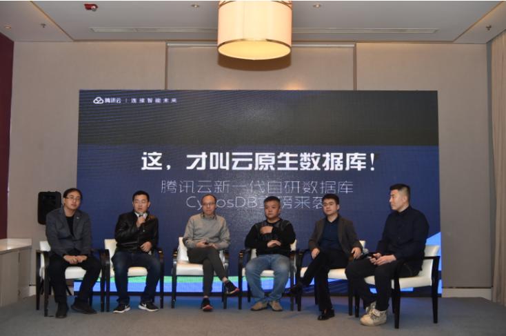 """腾讯云发布新数据库CynosDB,推动企业""""上云""""进程"""