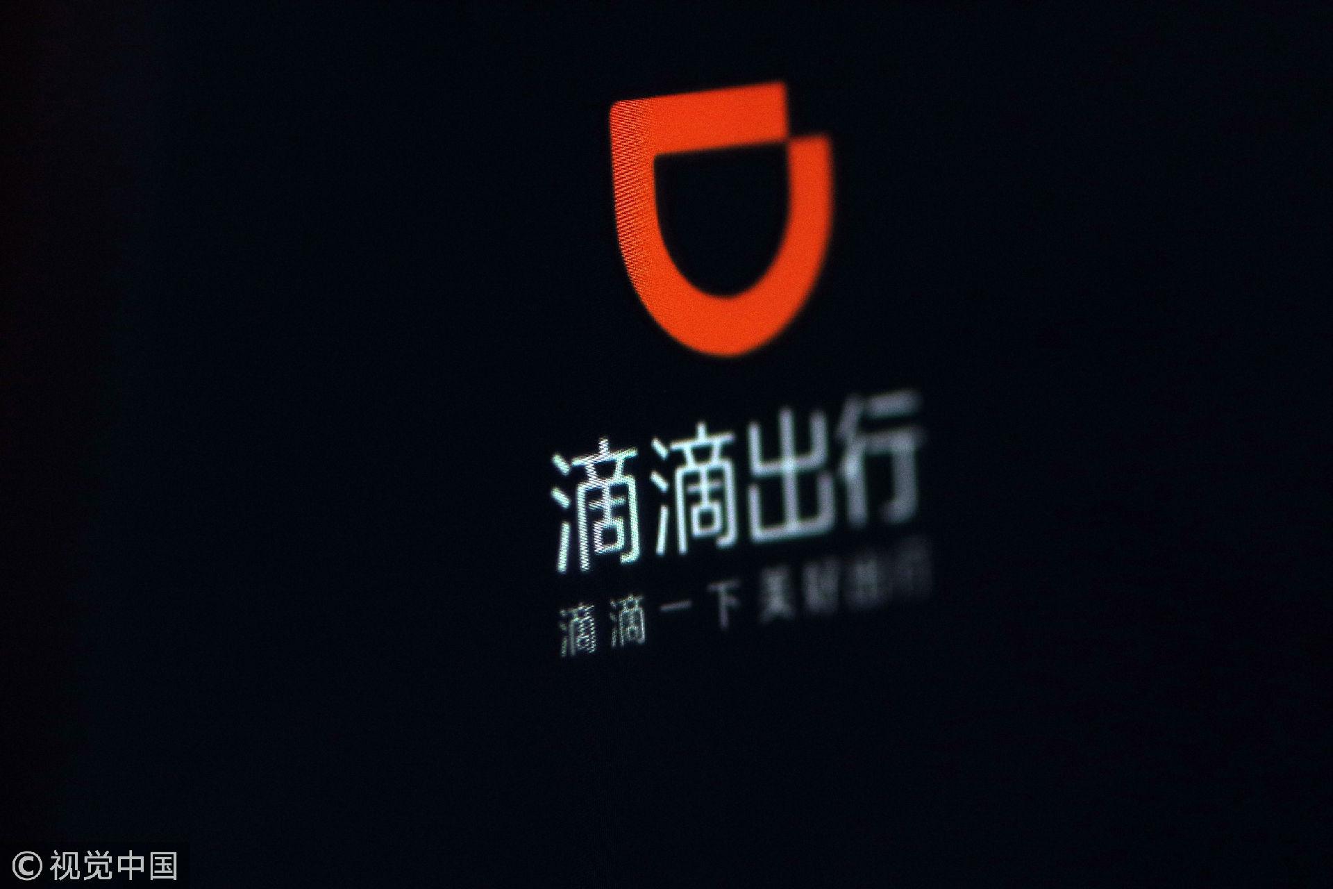 滴滴宣布组织架构升级,成立网约车平台和车主服务公司