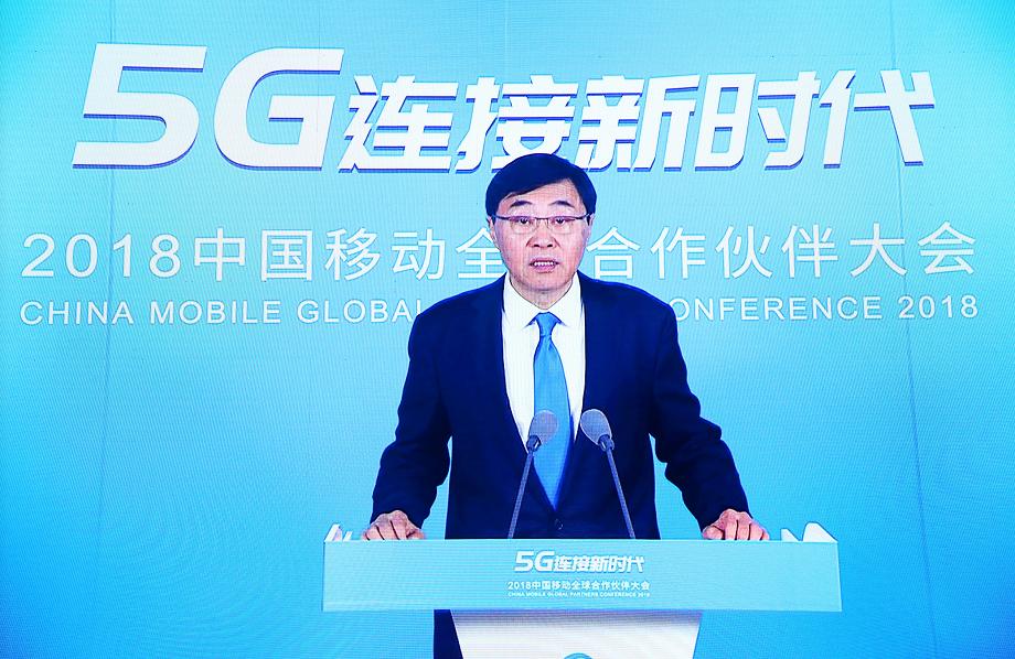 中移动董事长尚冰称2019年5G预商用 上半年推5G智能机