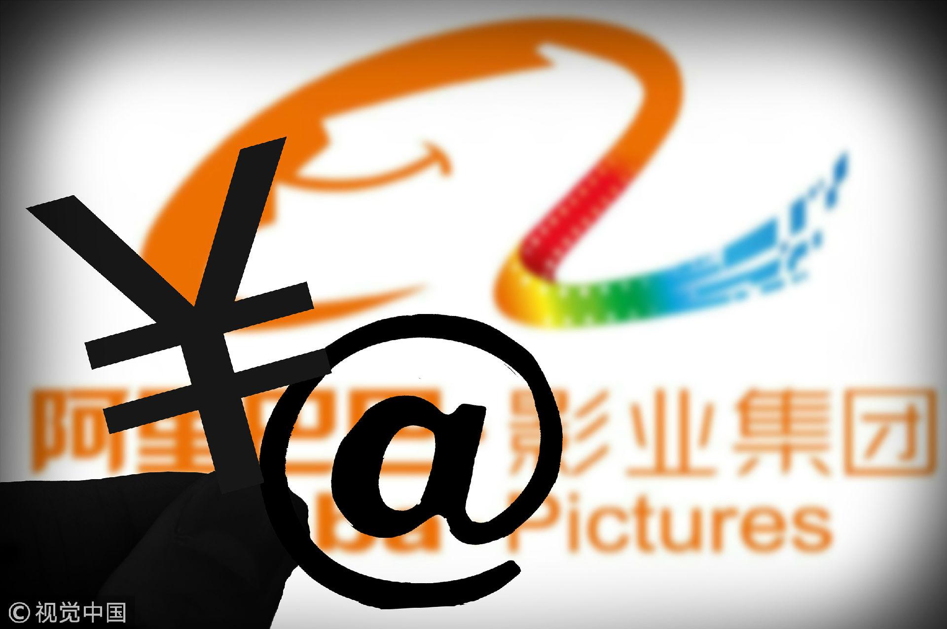 阿里影业股权获阿里巴巴增持,筹集总额达12.5亿港元