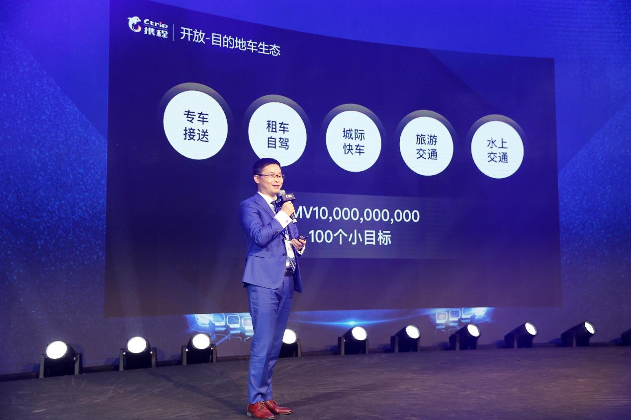 携程上线目的地租车业务,并计划推出供应链融资租赁产品