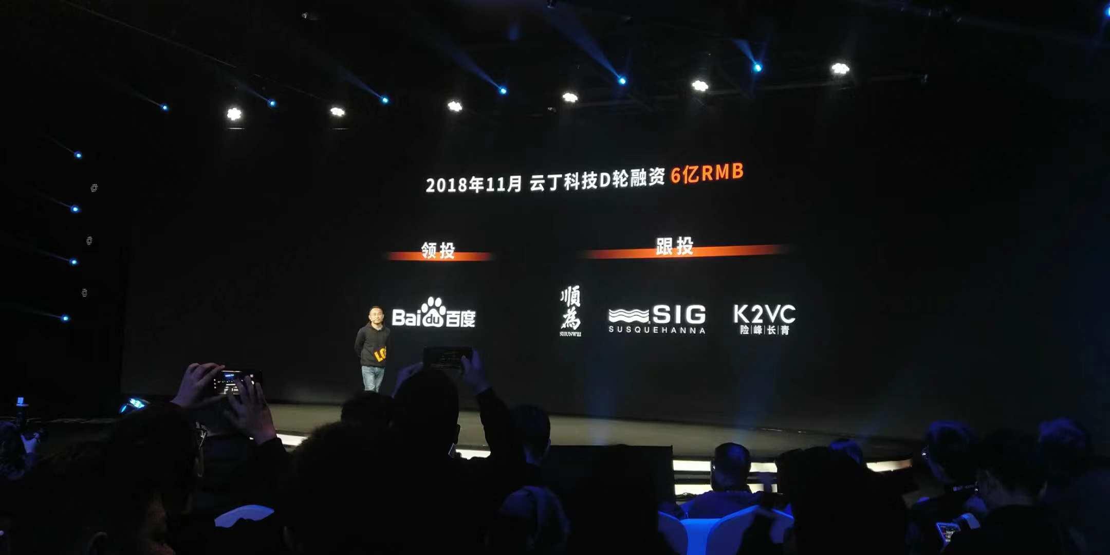 云丁科技完成D轮6亿融资,公布Touch2 Pro新品