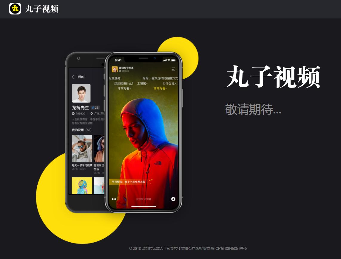 消息称王欣或推新社交产品,与马桶MT均属同一公司旗下