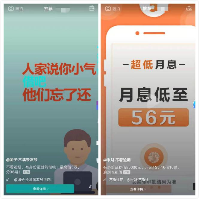 抖音现金贷广告藏骗局 用户银行卡资金流失