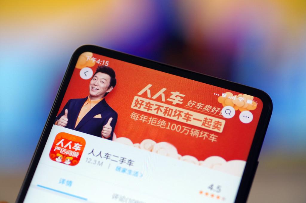 """人人车被北京市工商局列入""""经营异常""""名录"""