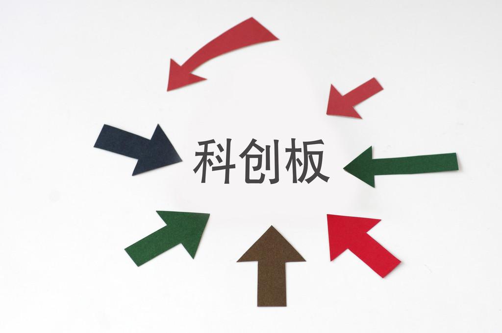 有券商科创板项目申报材料准备完毕 即将首批申报