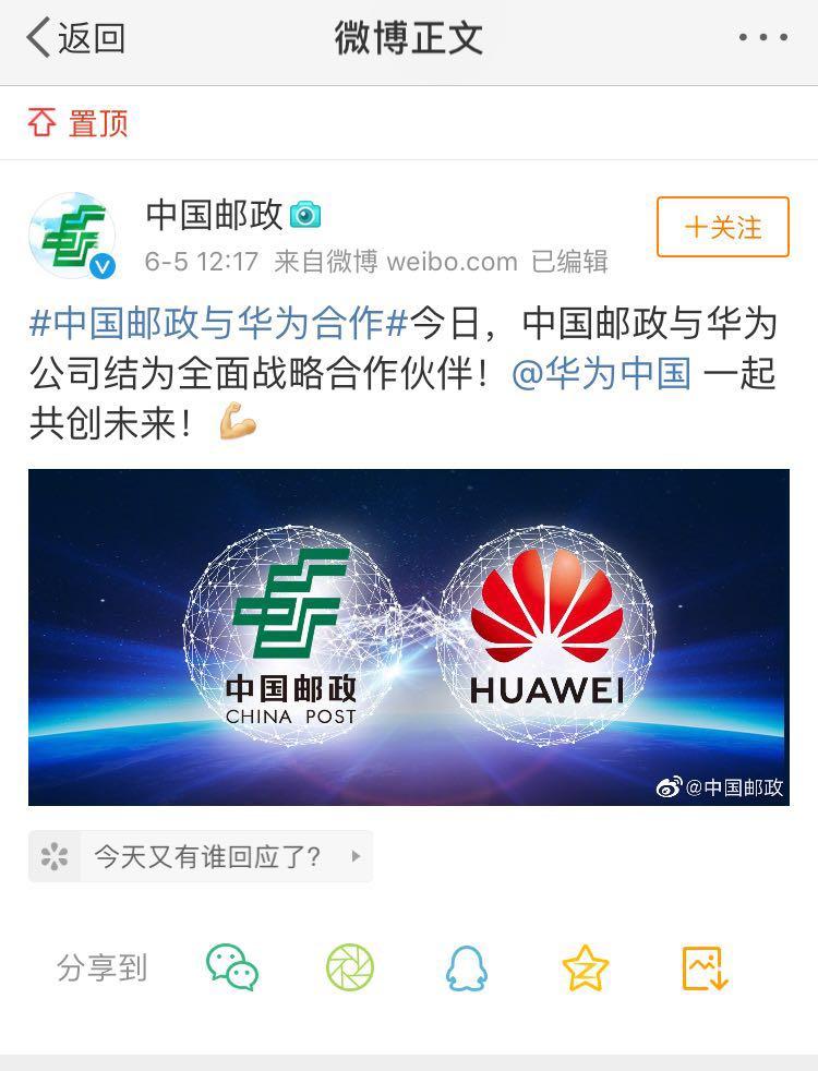中国邮政与华为结为战略合作伙伴,网友:联邦快递慌不慌?-快递新闻网