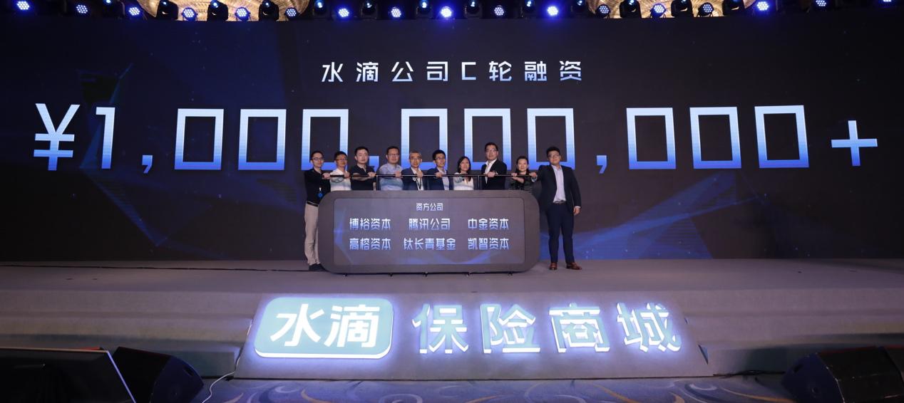 水滴公司完成超10亿C轮融资,由博裕资本领投腾讯跟投