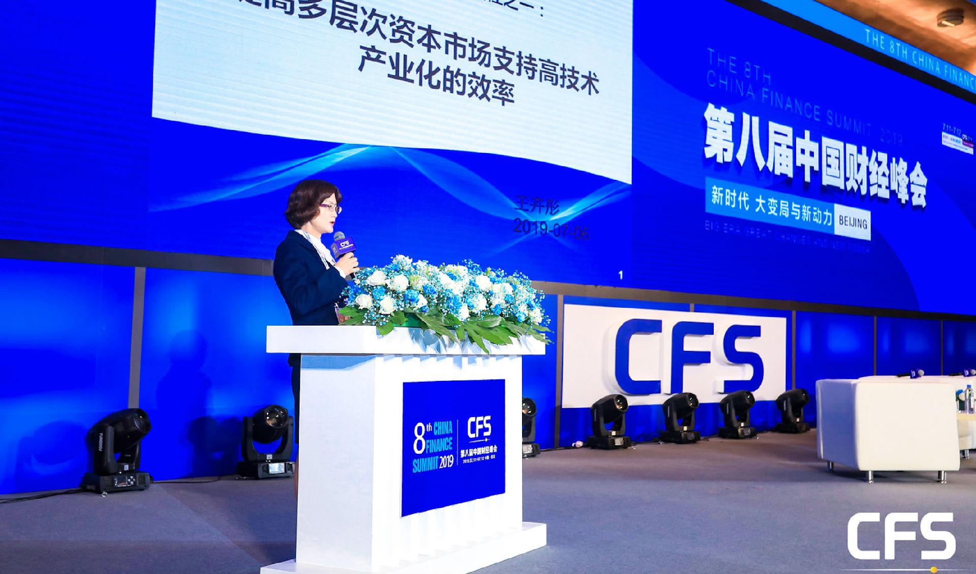 中央财经大学王卉彤:高技术产业化需多层次深板机制及退市制度