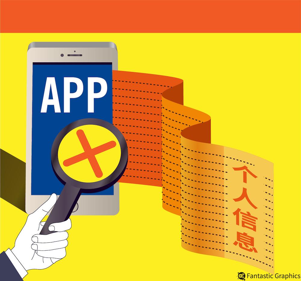 APP专项治理工作组:爱鲜蜂、趣店等存在用户隐私违规问题