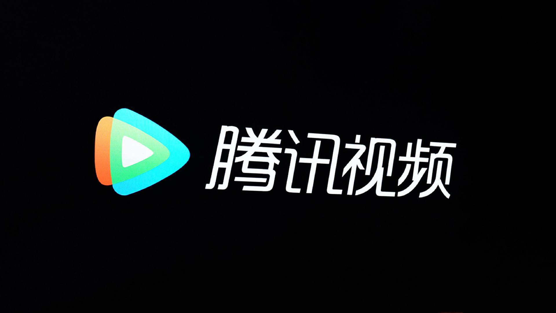 腾讯视频继爱奇艺、B站后发布互动视频技术标准