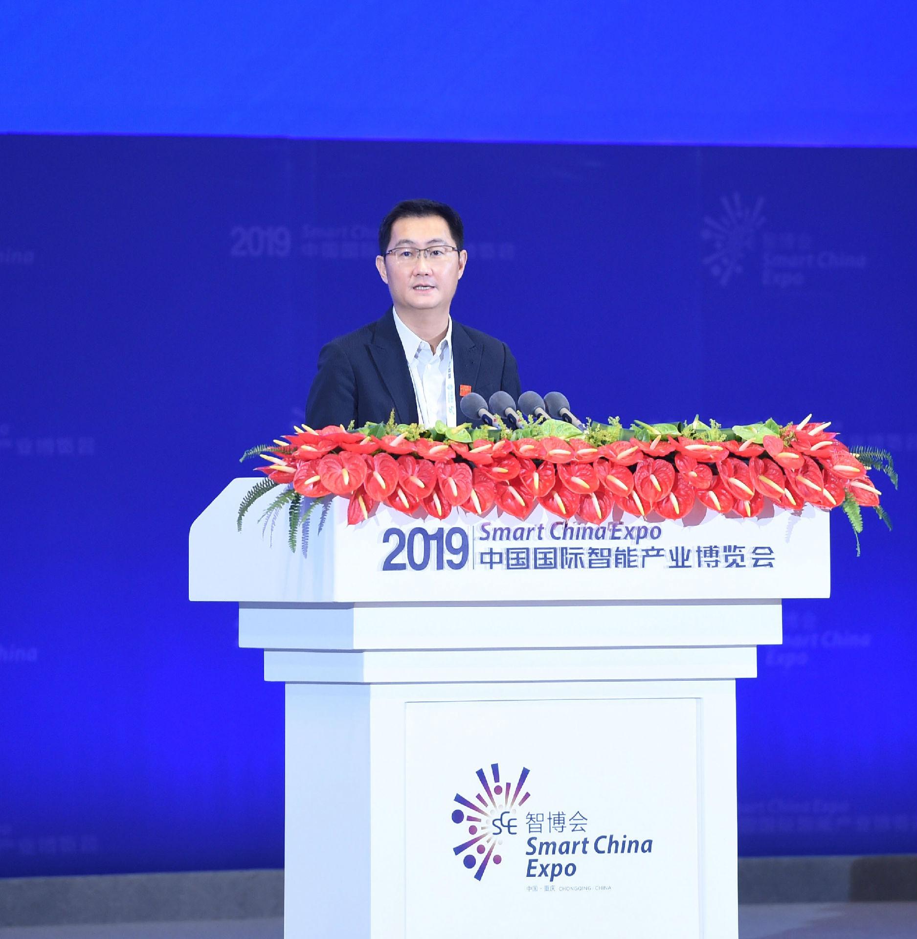 第二届中国国际智能产业博览会马化腾发表演讲全文